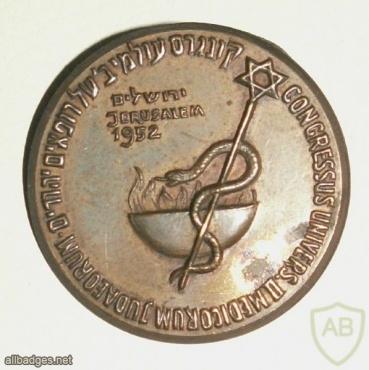 קונגרס עולמי ב' של רופאים יהודים- 1952 img572