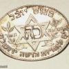 בית ספר לאחיות הדסה ירושלים- כנוס היובל img573