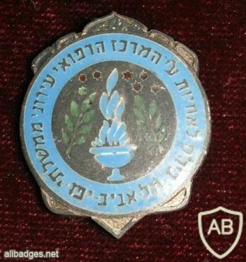 """ביה""""ס לאחיות ע""""י המרכז הרפואי עירוני ממשלתי תל אביב - יפו img619"""