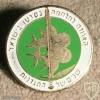 израильская противораковая ассоциация волонтёр 5 лет
