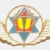 בית הספר הטכני חיל האוויר