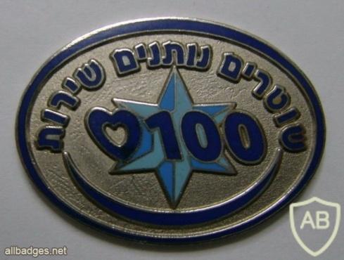 """""""אות השירות"""" - שוטרים נותנים שירות- 100 לב img1770"""