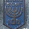 100 שנה להולדת ז'בוטינסקי  img3326