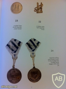 Decorations And Medals Awarded In The Land Of Israel img4585