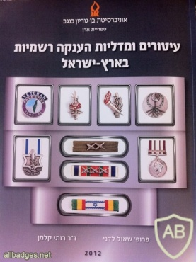 Decorations And Medals Awarded In The Land Of Israel img4578