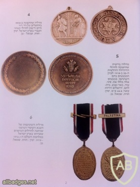 Decorations And Medals Awarded In The Land Of Israel img4586