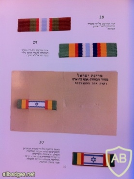 Decorations And Medals Awarded In The Land Of Israel img4584
