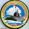 7th submarines division