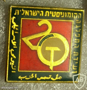 המפלגה הקומוניסטית של ישראל img5779