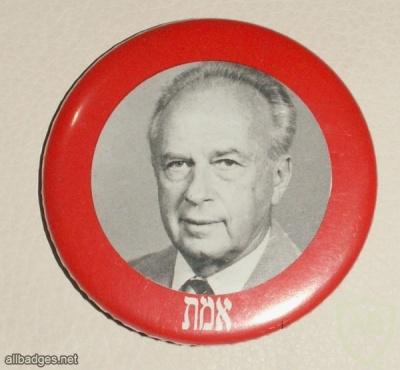 יצחק רבין לכנסת img5754