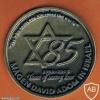 מדליה יובל ה85 למגן דוד אדום img6171