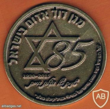 מדליה יובל ה85 למגן דוד אדום img6170