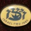סיכת ויצו ישראל