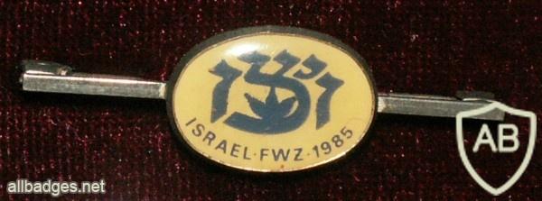 סיכת ויצו ישראל  img9071