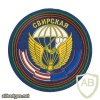 98th Guards Airborne Division patch