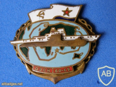 Special Purpose Expedition, 1968-69 badge img13023