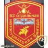 62nd Separate Motor Rifle Brigade
