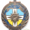 "UKRAINE Internal Troops ""Kobra"" (Cobra) Mountain Special-Ops battalion breast badge"