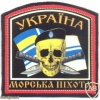 UKRAINE Marine Infantry - Unidentified sleeve patch