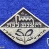 בית הספר הריאלי בחיפה - 50 שנה