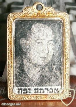 אברהם יפה img17003
