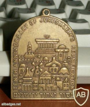 10 שנות איחוד ירושלים img18345