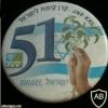 שנה למדינת ישראל 51