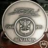 25 שנה למדינת ישראל img18309