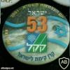 שנה למדינת ישראל 53