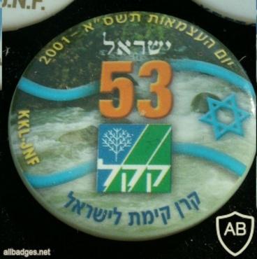 שנה למדינת ישראל 53    img18433