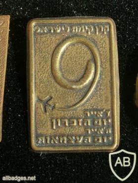 9 שנה למדינת ישראל img18348