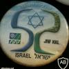 שנה למדינת ישראל 52