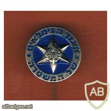איגוד הגימלאים של המשטרה, סיכה ישנה  img18927