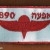 גדוד 890 אפעה