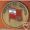 מדלית הוקרה הרמטכל גבי אשכנזי בעברית