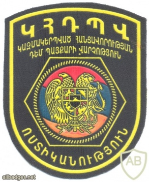 ARMENIA Police - Organized Crime Department sleeve patch img23424