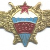 USSR Joint State Aviation Search and Rescue Service parachutist wings