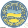 UKRAINE Armed Forces generic sleeve patch, 1990s