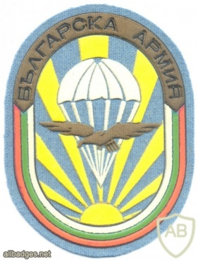 BULGARIA Army Airborne Troops parachute sleeve patch img24730