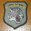 Macedonia Army 2nd Motorised Infantry Brigade patch, type 1