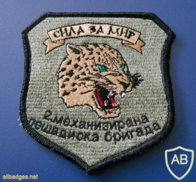 Macedonia Army 2nd Motorised Infantry Brigade patch, type 3 img26544