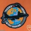 טייסת ענקי המדבר- הטייסת הבינלאומית 3000 שעות טיסה ( טייסת 120 )
