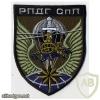 Ukraine Air Force Special Para Recon Team patch