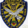 UKRAINE Air Force sleeve patch, 1st pattern, embroidered
