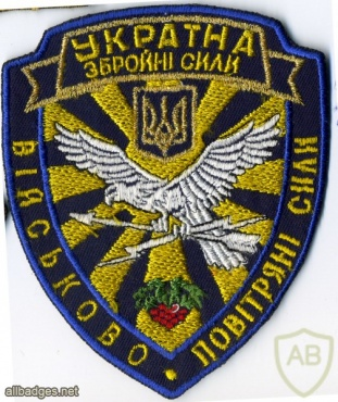 UKRAINE Air Force sleeve patch, 1st pattern, embroidered img29517