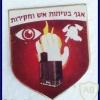 אגף בטיחות אש וחקירות img33322