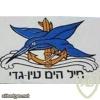 לוחם ספינת שלדג ( בעבר- סמל בסיס חיל הים עין גדי ) img34424