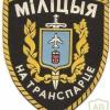 Belarus Transport Police patch