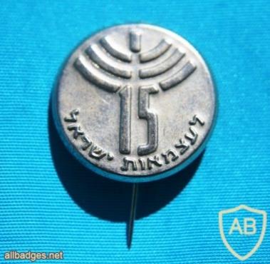 שנה למדינת ישראל 15    img35395
