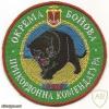 """2138th separate border commandant's office """"Odessa"""", the Border Guard Service of Ukraine"""